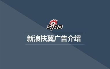 新浪扶翼万博官网manbetx电脑版介绍
