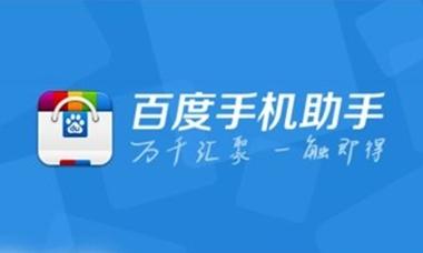 百度手机助手万博手机网页介绍