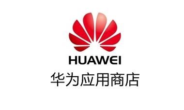 华为应用商店万博官网manbetx电脑版介绍