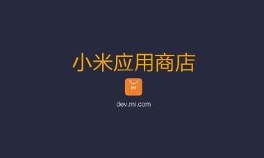小米应用商店万博官网manbetx电脑版介绍