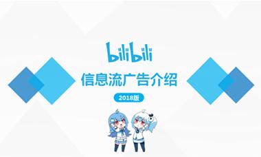 上海B站哔哩哔哩信息流万博手机网页万博官网manbetx电脑版介绍