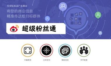 上海超级粉丝通产品介绍