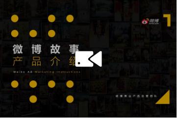 万博体育手机版登录故事商业产品介绍-视频版