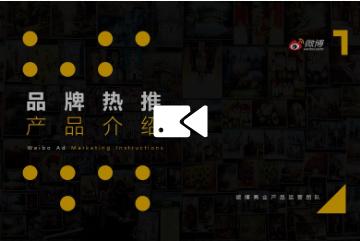 万博体育手机版登录品牌热推产品介绍-视频版