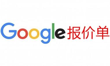 Google全球万博手机网页报价单