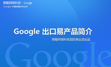Google出口易产品介绍