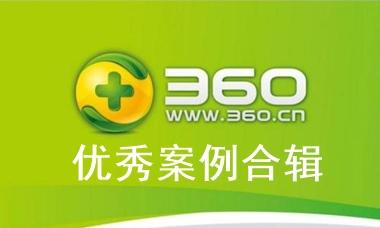 360万博手机网页案例集锦|360万博手机网页营销技巧剖析