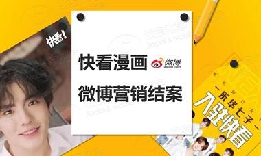 万博体育手机版登录营销案例:快看漫画X乐华七子